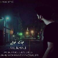 Amn_song