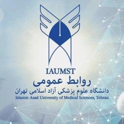 روابط عمومی دانشگاه علوم پزشکی آزاد اسلامی تهران