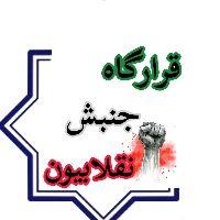 قرارگاه جنبش انقلابیون